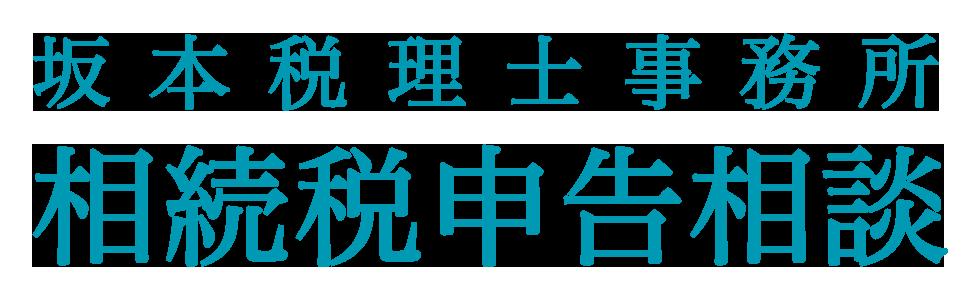 坂本税理士事務所、相続税申告相談